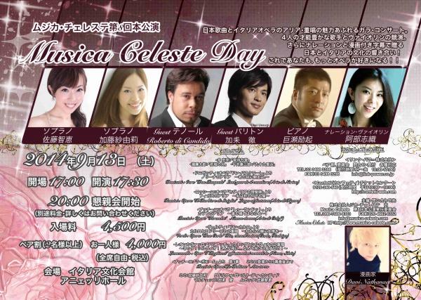 第8回本公演 Musica Celeste Day