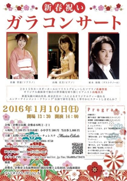 新春祝いガラコンサート