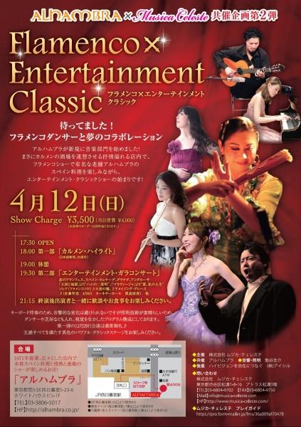 Flamenco×Entertainment Classic フラメンコ×エンターテインメントクラシック©
