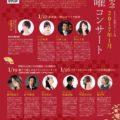 【尾形記念木曜コンサート 2017年1月】