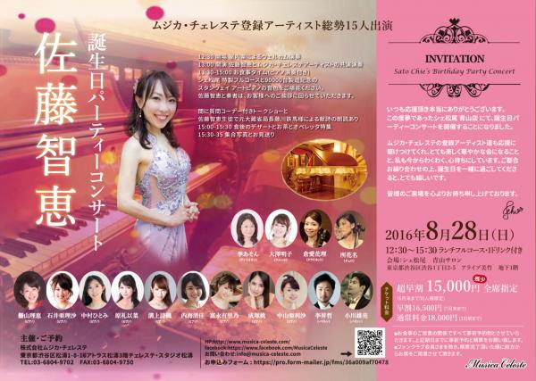 佐藤智恵 誕生日パーティーコンサート