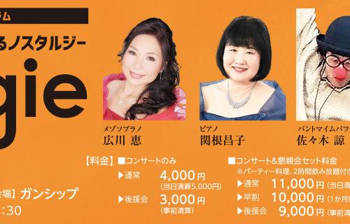 6月23日紀尾井フォーラムイベントにつきまして