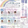 【尾形記念木曜コンサート 2018年6月】