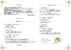 Program(東京公演)-中側