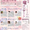 【尾形記念木曜コンサート 2018年9月】