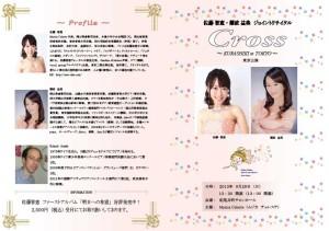 Program(東京公演)-表紙