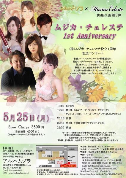 ムジカ・チェレステ 1st Anniversary