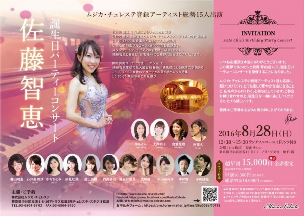 佐藤智恵誕生日パーティーコンサート 終演報告と映像のご紹介