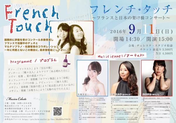 「フレンチタッチ」 ~フランスと日本の架け橋コンサート~