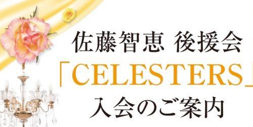 佐藤智恵・後援会【CELESTERS】入会のご案内