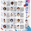 【尾形記念木曜コンサート 2017年8月】